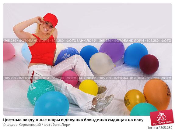 Купить «Цветные воздушные шары и девушка блондинка сидящая на полу», фото № 305289, снято 30 мая 2008 г. (c) Федор Королевский / Фотобанк Лори