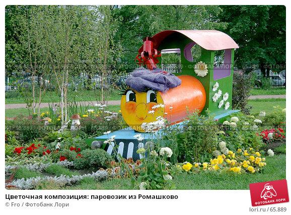 Цветочная композиция: паровозик из Ромашково, фото № 65889, снято 14 июля 2007 г. (c) Fro / Фотобанк Лори