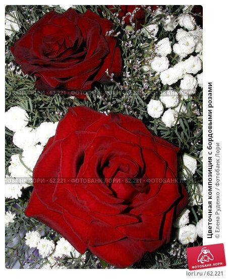 Купить «Цветочная композиция с бордовыми розами», фото № 62221, снято 14 июля 2007 г. (c) Елена Руденко / Фотобанк Лори