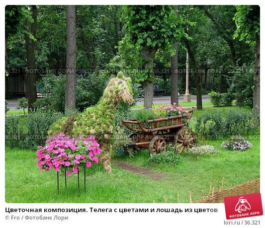 Цветочная композиция. Телега с цветами и лошадь из цветов, фото № 36321, снято 17 июля 2005 г. (c) Fro / Фотобанк Лори