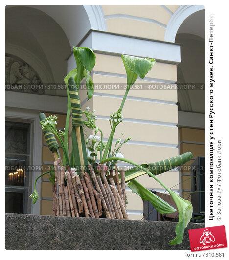 Цветочная композиция у стен Русского музея. Санкт-Петербург, фото № 310581, снято 1 июня 2008 г. (c) Заноза-Ру / Фотобанк Лори
