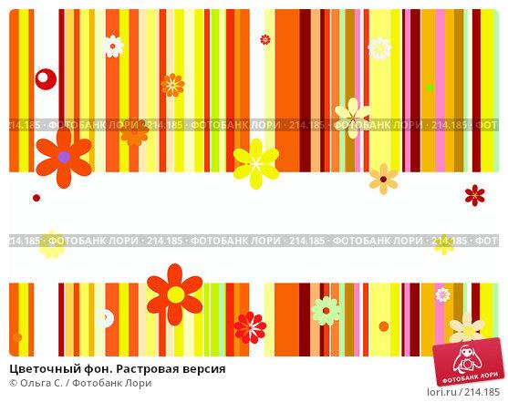Купить «Цветочный фон. Растровая версия», иллюстрация № 214185 (c) Ольга С. / Фотобанк Лори