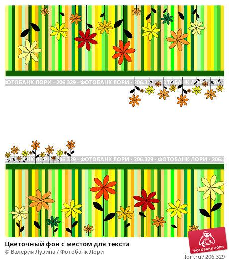 Цветочный фон с местом для текста, иллюстрация № 206329 (c) Валерия Потапова / Фотобанк Лори