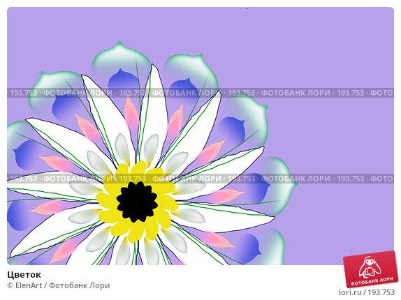 Цветок, иллюстрация № 193753 (c) ElenArt / Фотобанк Лори
