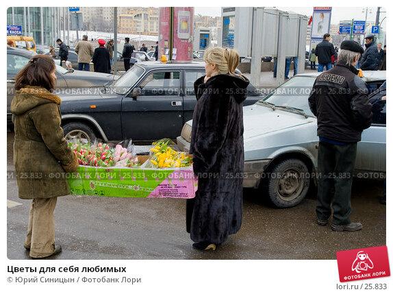 Цветы для себя любимых, фото № 25833, снято 7 марта 2007 г. (c) Юрий Синицын / Фотобанк Лори