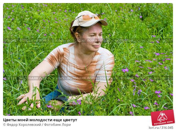 Купить «Цветы моей молодости еще цветут», фото № 316045, снято 4 июня 2008 г. (c) Федор Королевский / Фотобанк Лори