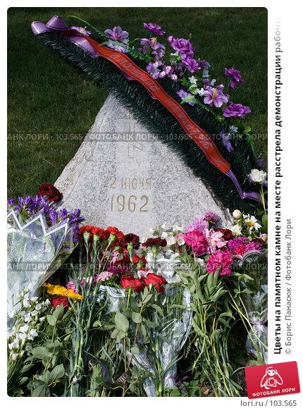 Цветы на памятном камне на месте расстрела демонстрации рабочих в 1962 году в Новочеркасске. 2 июня 2007 года., фото № 103565, снято 19 августа 2017 г. (c) Борис Панасюк / Фотобанк Лори