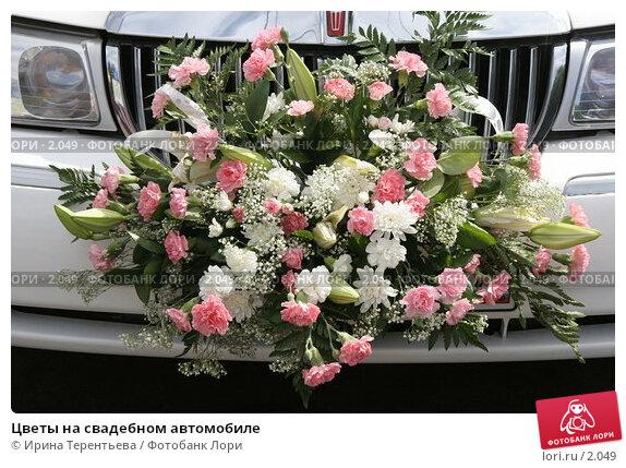 Цветы на свадебном автомобиле, эксклюзивное фото № 2049, снято 9 июля 2005 г. (c) Ирина Терентьева / Фотобанк Лори