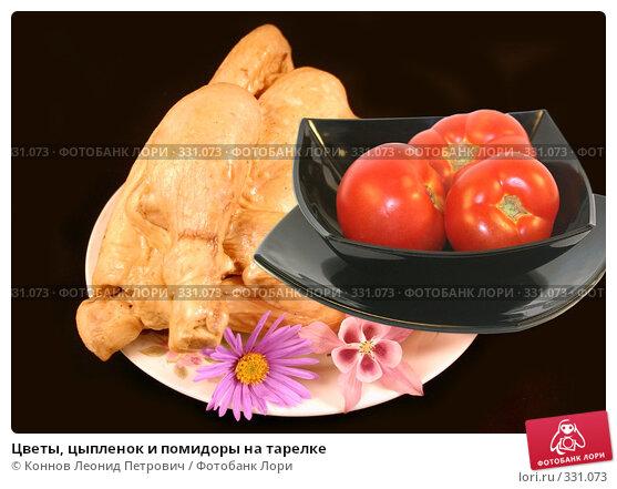 Цветы, цыпленок и помидоры на тарелке, фото № 331073, снято 11 июня 2008 г. (c) Коннов Леонид Петрович / Фотобанк Лори