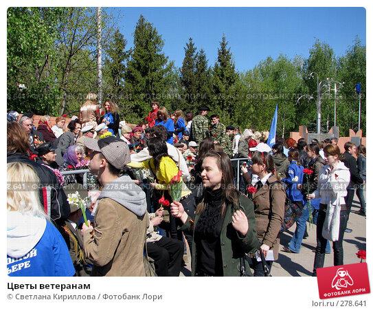Купить «Цветы ветеранам», фото № 278641, снято 3 мая 2008 г. (c) Светлана Кириллова / Фотобанк Лори