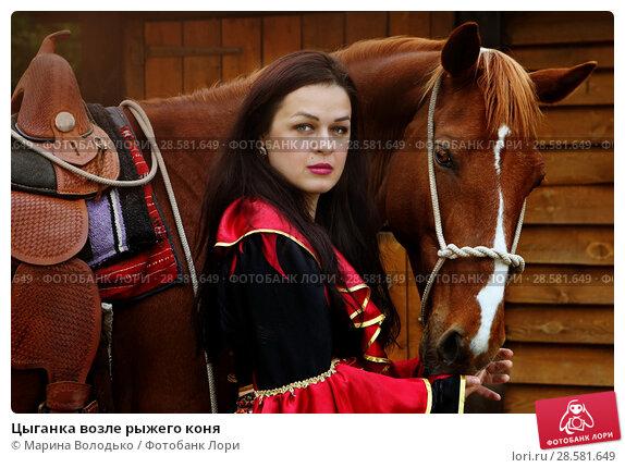 Купить «Цыганка возле рыжего коня», фото № 28581649, снято 13 мая 2018 г. (c) Марина Володько / Фотобанк Лори
