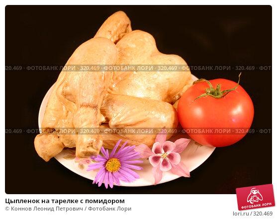 Цыпленок на тарелке с помидором, фото № 320469, снято 11 июня 2008 г. (c) Коннов Леонид Петрович / Фотобанк Лори
