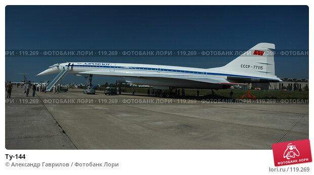 Ту-144, фото № 119269, снято 21 августа 2007 г. (c) Александр Гаврилов / Фотобанк Лори