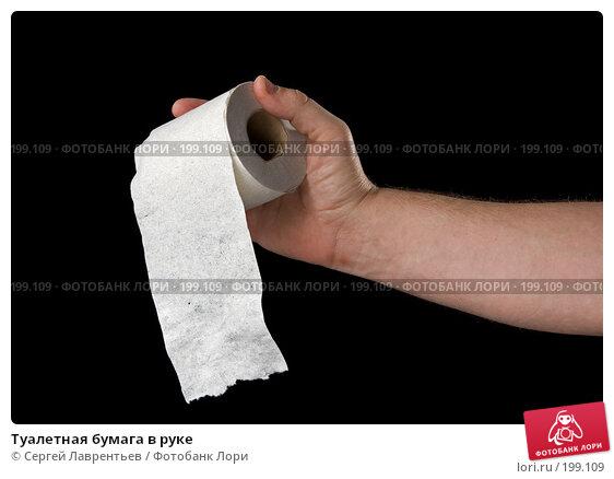 Туалетная бумага в руке, фото № 199109, снято 7 февраля 2008 г. (c) Сергей Лаврентьев / Фотобанк Лори