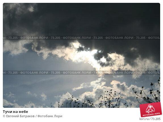 Тучи на небе, фото № 73205, снято 16 мая 2006 г. (c) Евгений Батраков / Фотобанк Лори