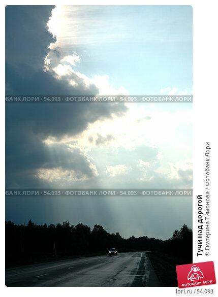 Тучи над дорогой, фото № 54093, снято 21 августа 2006 г. (c) Екатерина Тимонова / Фотобанк Лори