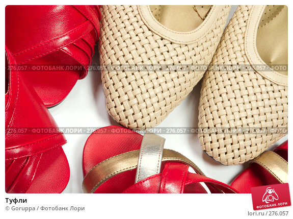 Туфли, фото № 276057, снято 30 мая 2017 г. (c) Goruppa / Фотобанк Лори