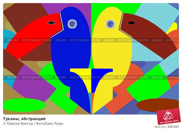 Купить «Туканы, абстракция», фото № 308661, снято 21 марта 2018 г. (c) Павлов Виктор / Фотобанк Лори