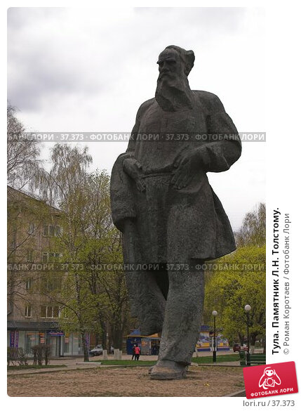Тула. Памятник Л.Н. Толстому., фото № 37373, снято 1 мая 2007 г. (c) Роман Коротаев / Фотобанк Лори