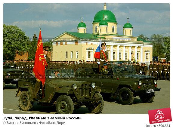 Тула, парад, главные знамена России, эксклюзивное фото № 300361, снято 5 мая 2008 г. (c) Виктор Зиновьев / Фотобанк Лори