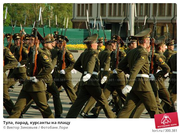 Тула, парад, курсанты на плацу, эксклюзивное фото № 300381, снято 5 мая 2008 г. (c) Виктор Зиновьев / Фотобанк Лори