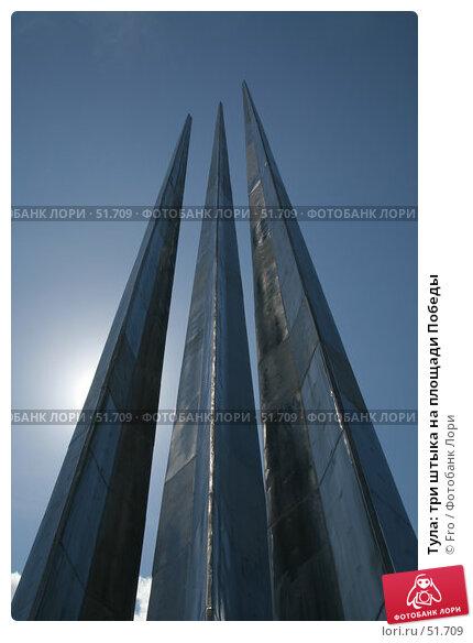 Тула: три штыка на площади Победы, фото № 51709, снято 10 июня 2007 г. (c) Fro / Фотобанк Лори