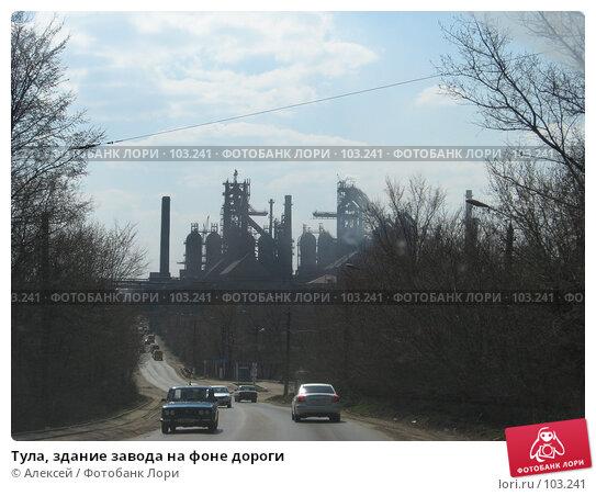 Тула, здание завода на фоне дороги, фото № 103241, снято 16 августа 2017 г. (c) Алексей / Фотобанк Лори
