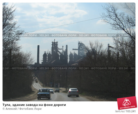 Тула, здание завода на фоне дороги, фото № 103241, снято 26 июня 2017 г. (c) Алексей / Фотобанк Лори