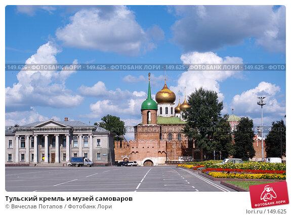 Тульский кремль и музей самоваров, фото № 149625, снято 21 августа 2006 г. (c) Вячеслав Потапов / Фотобанк Лори