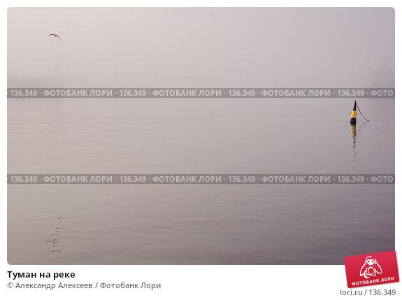 Туман на реке, эксклюзивное фото № 136349, снято 28 сентября 2007 г. (c) Александр Алексеев / Фотобанк Лори