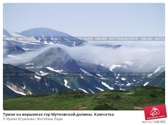 Туман на вершинах гор Мутновской долины. Камчатка, фото № 248905, снято 6 сентября 2006 г. (c) Ирина Игумнова / Фотобанк Лори