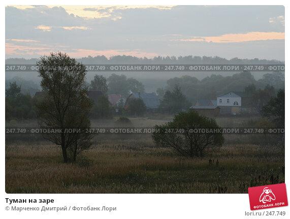 Купить «Туман на заре», фото № 247749, снято 30 сентября 2007 г. (c) Марченко Дмитрий / Фотобанк Лори