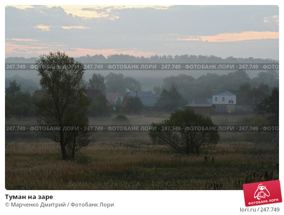 Туман на заре, фото № 247749, снято 30 сентября 2007 г. (c) Марченко Дмитрий / Фотобанк Лори