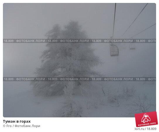 Туман в горах, фото № 18809, снято 5 января 2003 г. (c) Fro / Фотобанк Лори