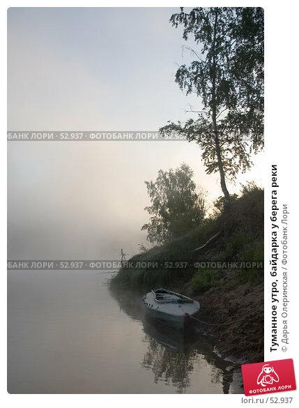 Туманное утро, байдарка у берега реки, фото № 52937, снято 12 июня 2007 г. (c) Дарья Олеринская / Фотобанк Лори