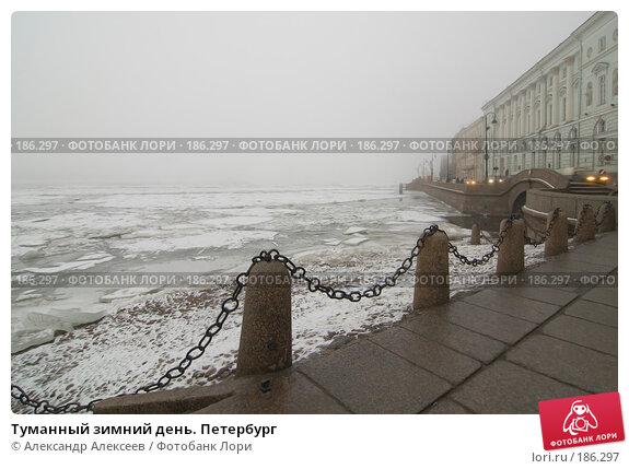 Туманный зимний день. Петербург, эксклюзивное фото № 186297, снято 16 декабря 2007 г. (c) Александр Алексеев / Фотобанк Лори