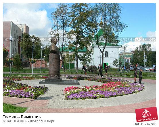 Тюмень. Памятник, эксклюзивное фото № 67945, снято 1 сентября 2005 г. (c) Татьяна Юни / Фотобанк Лори