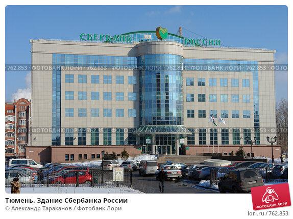 https://prv1.lori-images.net/tumen-zdanie-sberbanka-rossii-0000762853-preview.jpg