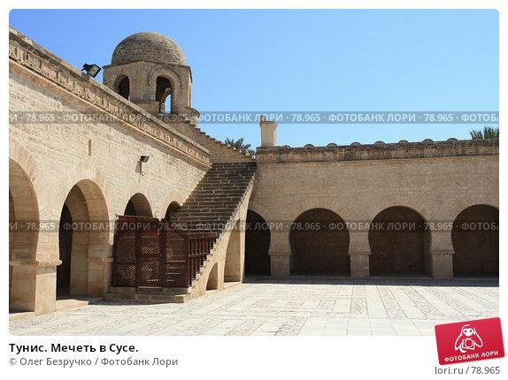 Тунис. Мечеть в Сусе., фото № 78965, снято 28 июля 2007 г. (c) Олег Безручко / Фотобанк Лори