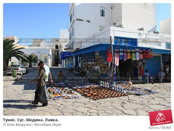 Купить «Тунис. Сус. Медина. Лавка.», фото № 78961, снято 28 июля 2007 г. (c) Олег Безручко / Фотобанк Лори