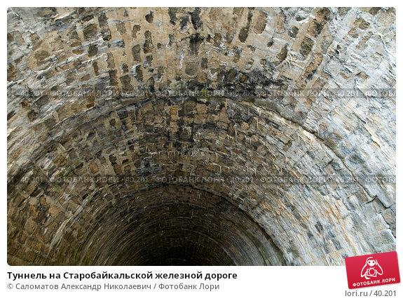 Туннель на Старобайкальской железной дороге, фото № 40201, снято 15 октября 2006 г. (c) Саломатов Александр Николаевич / Фотобанк Лори