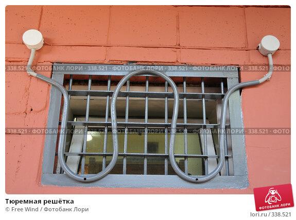 Тюремная решётка, эксклюзивное фото № 338521, снято 26 июня 2008 г. (c) Free Wind / Фотобанк Лори