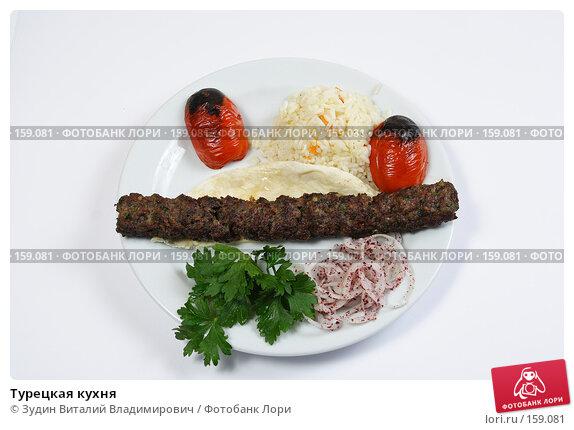 Турецкая кухня, фото № 159081, снято 26 июля 2007 г. (c) Зудин Виталий Владимирович / Фотобанк Лори