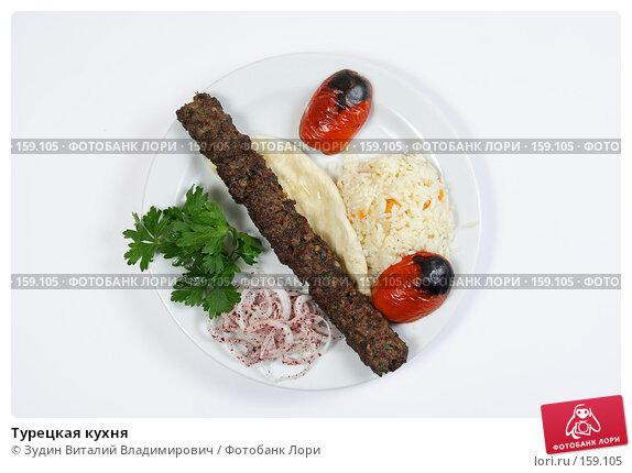 Турецкая кухня, фото № 159105, снято 26 июля 2007 г. (c) Зудин Виталий Владимирович / Фотобанк Лори