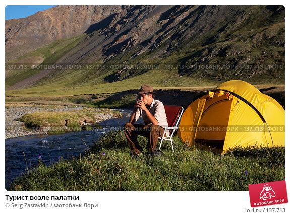 Турист возле палатки, фото № 137713, снято 26 июля 2007 г. (c) Serg Zastavkin / Фотобанк Лори