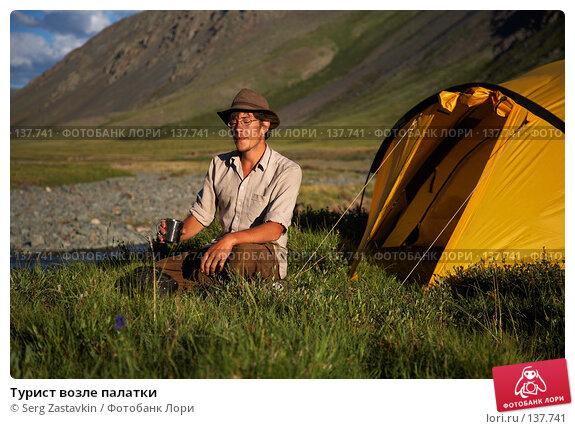 Турист возле палатки, фото № 137741, снято 26 июля 2007 г. (c) Serg Zastavkin / Фотобанк Лори