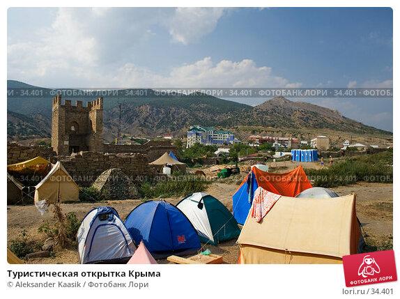 Туристическая открытка Крыма, фото № 34401, снято 23 марта 2017 г. (c) Aleksander Kaasik / Фотобанк Лори