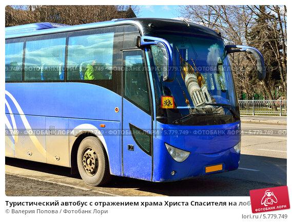 попов тур новомосковск автобус фото будут повторять