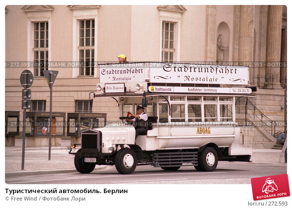 Купить «Туристический автомобиль. Берлин», эксклюзивное фото № 272593, снято 18 декабря 2017 г. (c) Free Wind / Фотобанк Лори
