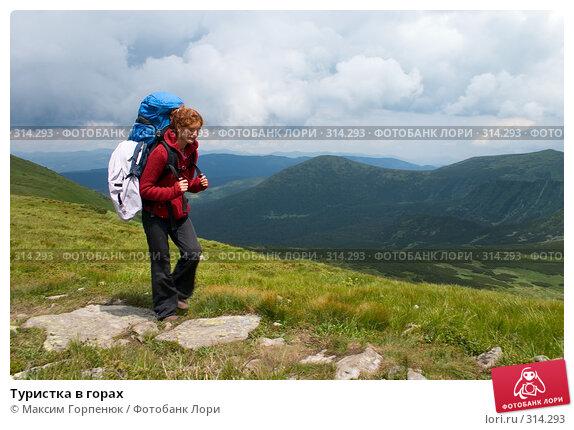 Туристка в горах, фото № 314293, снято 17 июля 2005 г. (c) Максим Горпенюк / Фотобанк Лори